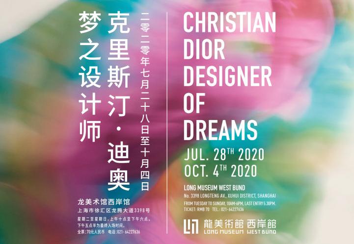 Dior 史上最轰动的品牌大展将来到中国:7月28日在上海开幕