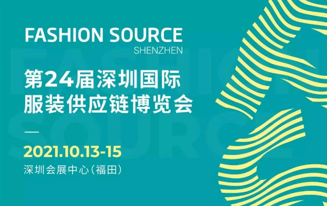 FS2021秋冬精选展商|沃��特:一家懂时尚的纱线供应商