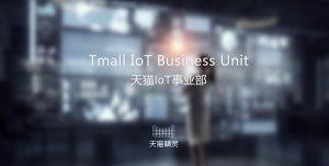 天猫首设IoT事业部 第一批物联网