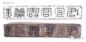 中国古代砖文概说