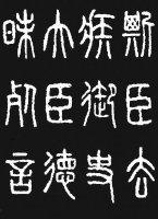 对中华书法有巨大贡献的20位历代大师书法欣赏