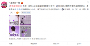 """珀莱雅让李易峰粉丝圈掀起了一场""""笑容力应援"""""""