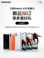 全新绚丽U视屏 三星Galaxy A70全国预售正式开启