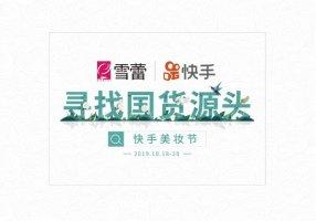 寻找国货源头 广州雪蕾联合快手直播共同举办快手美妆节
