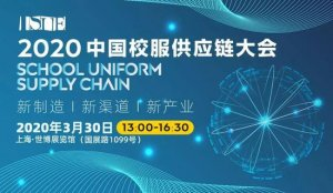 2020中国校服供应链大会 I 助力品牌变革创新,致胜校服市场