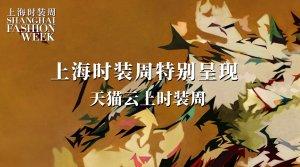 """首个""""云上时装周""""!上海时装周将联"""