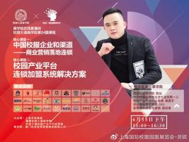 直播预告 I 中国校服企业和渠道―商业营销落地连锁