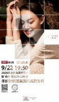 北京时装周闭幕盛典暨雪莲21/22秋冬羊绒针织服装即将发布