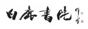 墨香温州|白鹿书院名家现场创作、赠书画活动集萃