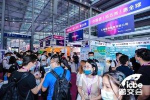 ICBE 2020深圳跨境电商展助力行业企业一站式解决跨境金融支付问