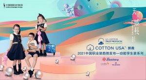 COTTON USA 联合名师名企再度登陆中国国际时装周发布功能学生装