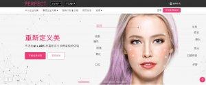 AR虚拟试妆技术公司玩美移动获高盛领投的5000万美元C轮融资