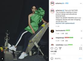 Alber Elbaz 与历峰集团联手打造的数字化奢侈品品牌 AZ Factory 正式亮相