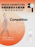 【ISUE 2021】中国校服设计大赛决赛入围作品公示