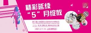 上海内衣展倒计时1个月,用多品类展品联结内衣行业发展需求