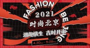 """国潮当道 新声迭出――""""时尚北京2021""""掀起时尚文化热潮"""