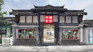 """成都!""""中国李宁""""全国首家城市主题概念店落户宽窄巷子"""